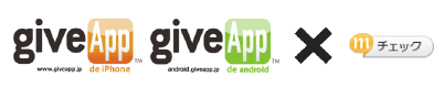 giveApp_mixi.png