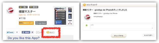 mixi_check.png